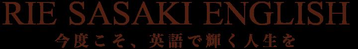 豊橋市のマンツーマン英会話レッスン | RIE SASAKI ENGLISH
